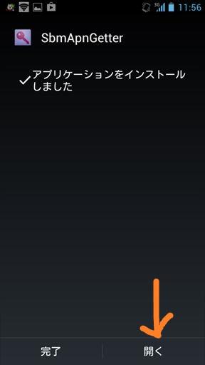 Screenshot_2014-08-26-11-56-54_R.jpg