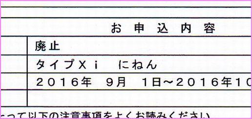 docomo_kaiyaku.jpg