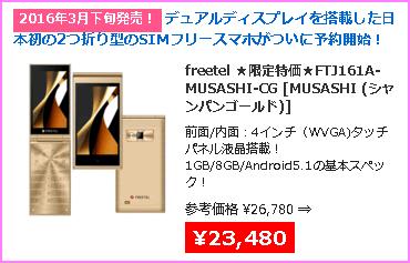 freetel_musashi6.png