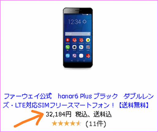 honor6plus2.png