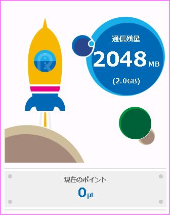 rocketmobile5.png