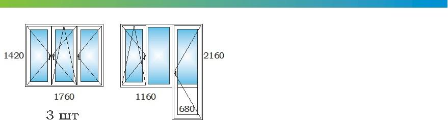 Окна в трехкомнатной квартире дома П44 с размерами М