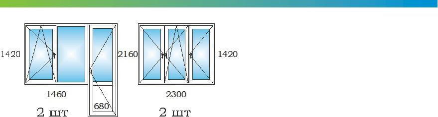 Окна в трехкомнатной квартире дома П44Т с размерами М