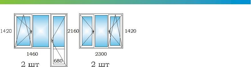 Окна в трехкомнатной квартире дома П44Т с размерами С