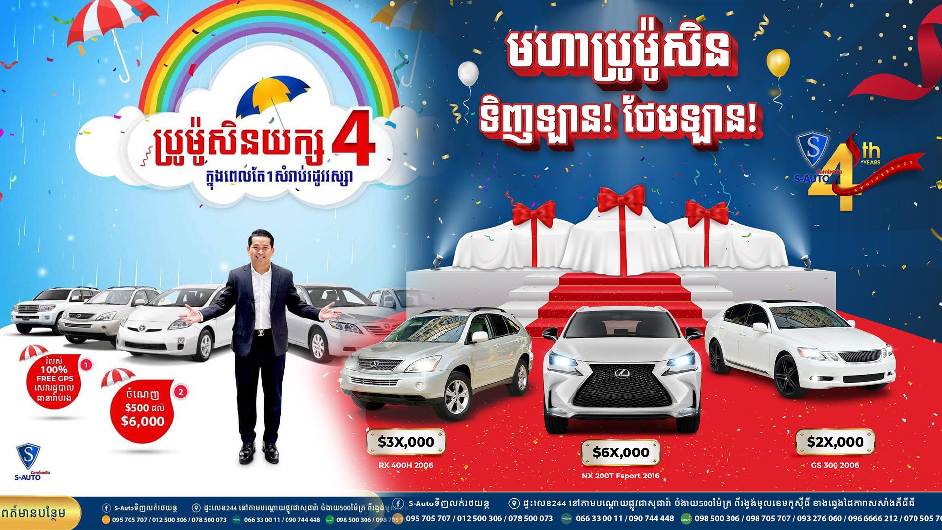 ខួប៤ឆ្នាំ ក្រុមហ៊ុន S-Auto Cambodia ឧកញ៉ា ប៊ុន រតនាសេម ប្រកាសប្រូម៉ូសិនដ៏កក្រើកទិញឡានថែមឡាន!