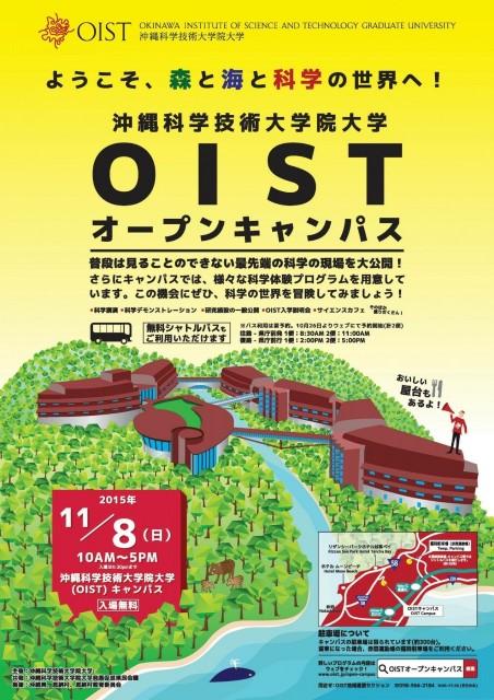 OIST - 沖縄科学技術大学院大学
