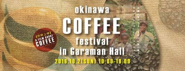 okinawa coffee festival 2016