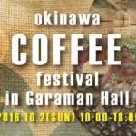 沖縄の珈琲店が集結「Okinawa Coffee Festival in Garaman Hall」宜野座で開催!