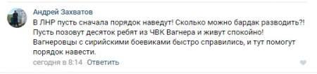 Пора наводить порядок: пользователи сети требуют отправки добровольцев ЧВК Вагнера в ЛНР