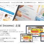 ポイントインカム(PointIncome)|GooglePlayギフトコードにも交換出来るお小遣いサイト