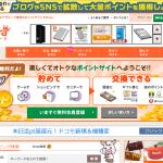 ポトラ(Potora)|NTTグループ運営の稼げるお小遣いサイト