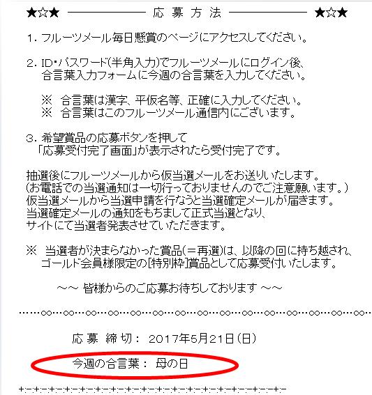 フルーツメールのメール