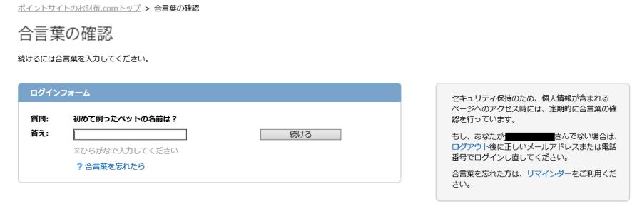 お財布.com 合言葉の入力