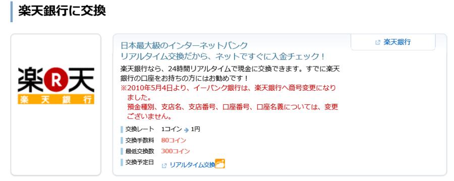 お財布.com 楽天銀行へポイントを換金