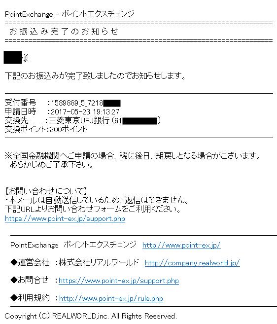 PointExchange 振り込みメール