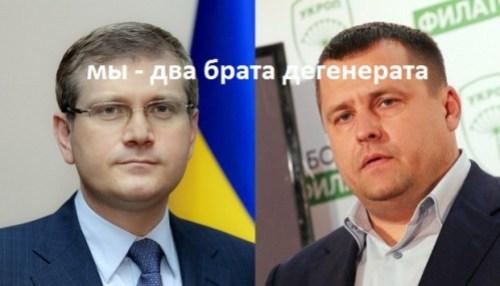 Vilkul_Filatov