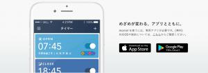 mornin' 専用アプリ