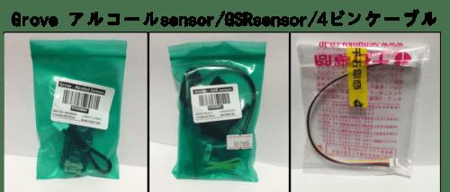 Grove アルコールセンサー/GSRsensor/4ピンケーブル