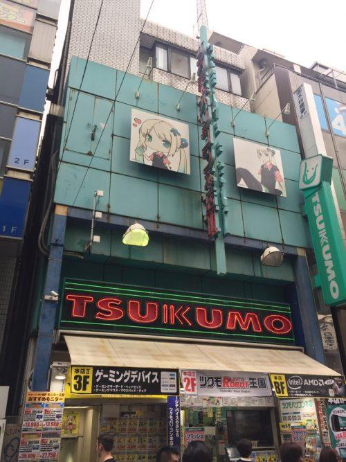 20170811_秋葉原_TSUKUMO