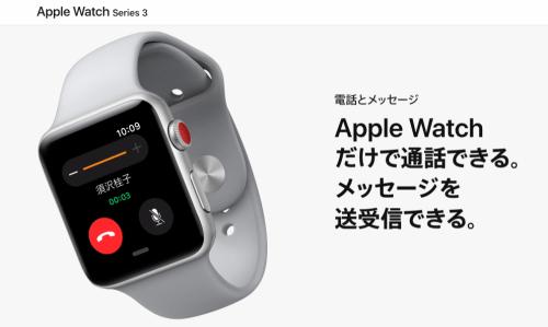 AppleWatch3新機能