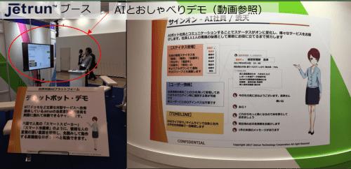 JETRUNブース_AIボット社員である渋天未来_自然対話AIプラットフォーム