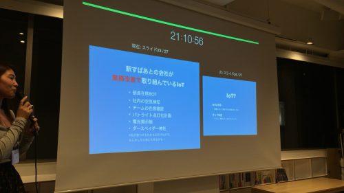 駅すぱあとの会社の社内改善IoT(IoTLT女子会)