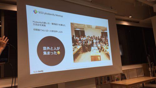 plusbenlly meetup(IoTLT女子会)