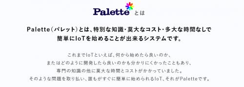 paletteとは(引用:palette公式サイト)
