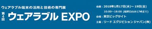 第4回ウェアラブル EXPO