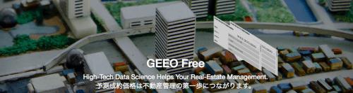 GEEO Free(公式サイト引用)