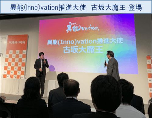 異能(Inno)vation推進大使 古坂大魔王 登場_20181024