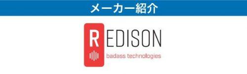 メーカー紹介 Redison社ロゴ