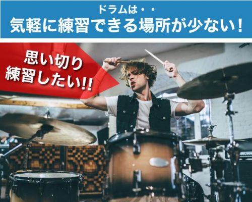 ドラムは気軽に練習できる場所が少ない!(引用:Makuakeページ)