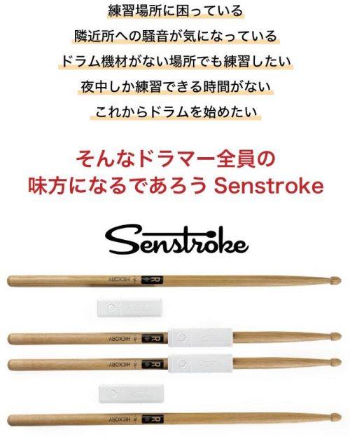 Senstrokeはドラマーの味方(引用:Makuakeページ)