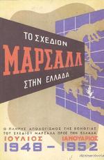 Το σχέδιο Μάρσαλλ στην Ελλάδα