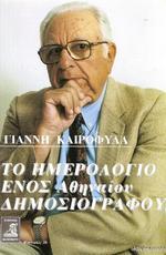 Το ημερολόγιο ενός Αθηναίου δημοσιογράφου