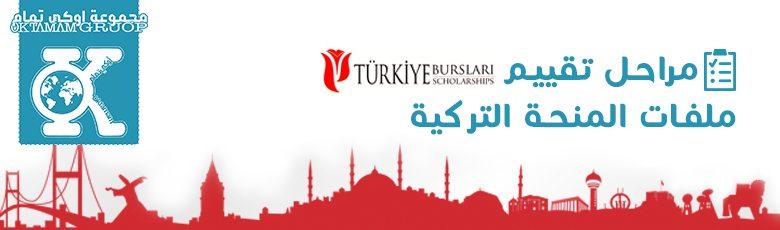 مراحل تقييم ملفات المنحة التركية القبول في المنحة نتائج المنحة