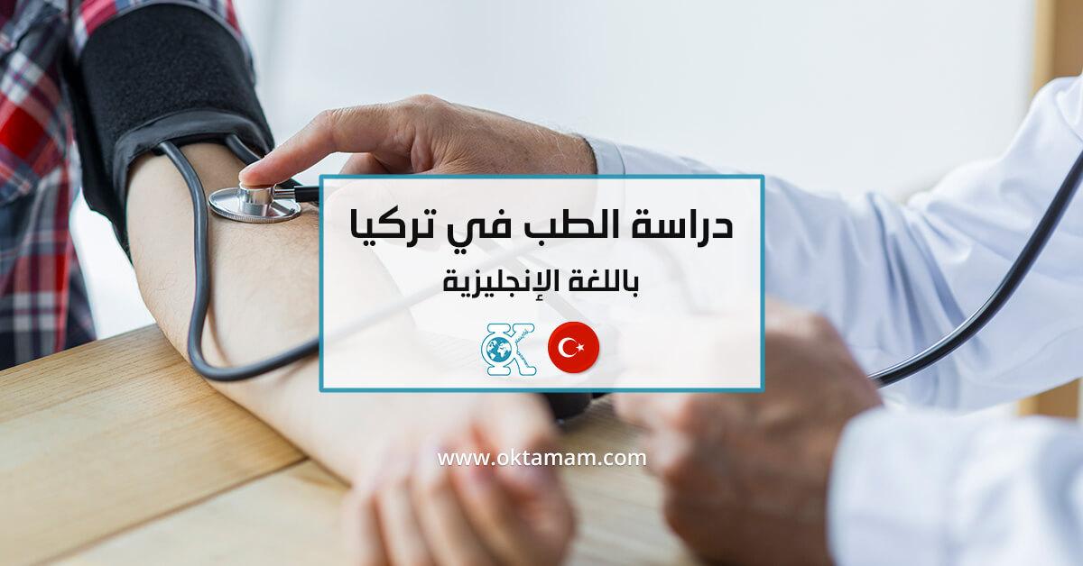 دراسة الطب في تركيا باللغة الإنجليزية في الجامعات الحكومية