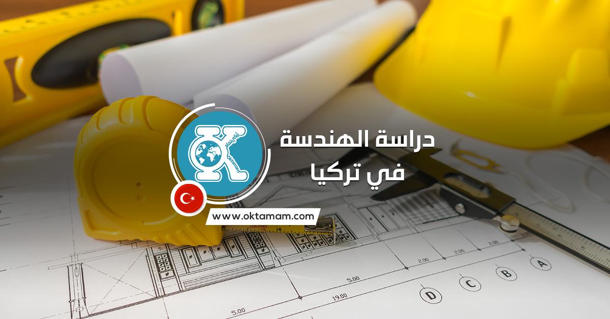دراسة الهندسة في تركيا والتخصصات الهندسية المتاحة في أفضل الجامعات