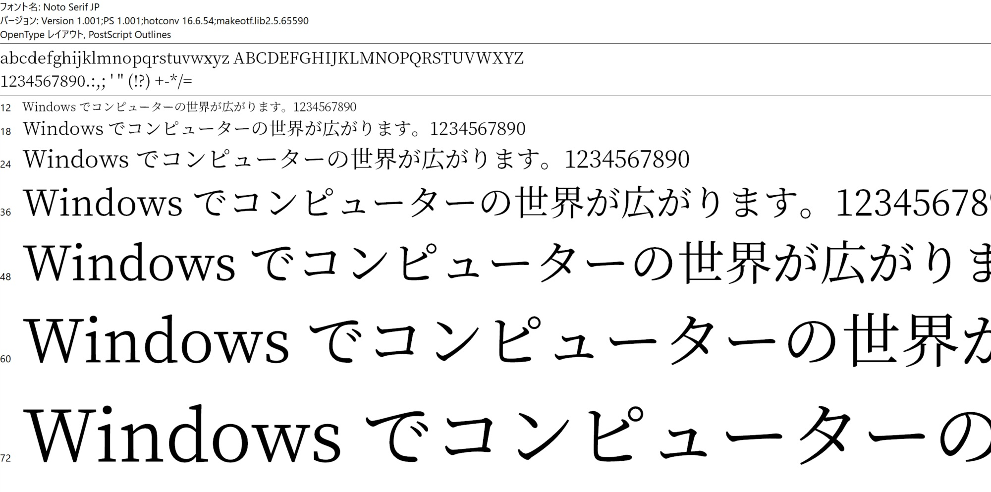 noto selif jp 日本語フォント