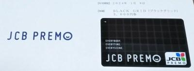 JCB_PREMOカード