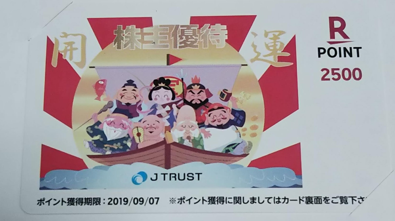 Jトラスト_株主優待