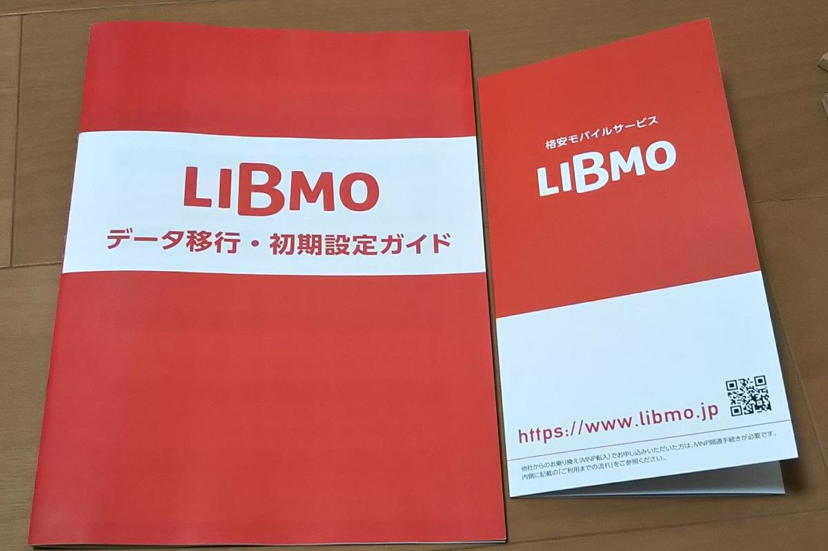 LIBMO_TOKAIホールディングス