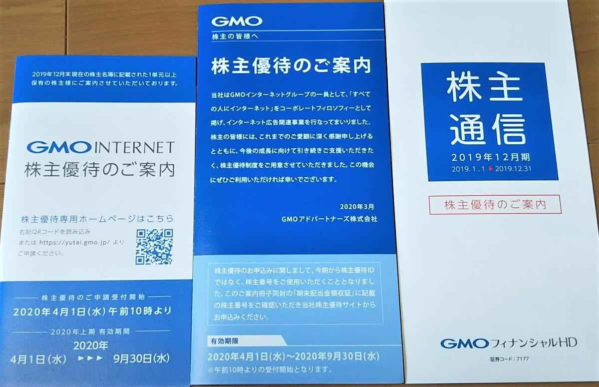 GMO2019年12月