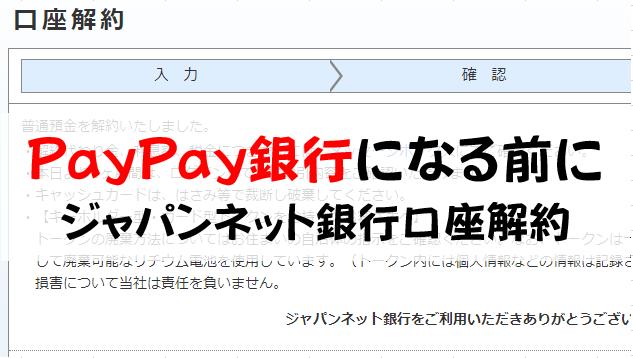 ジャパン ネット 銀行