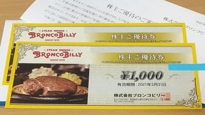 ブロンコビリー株主優待