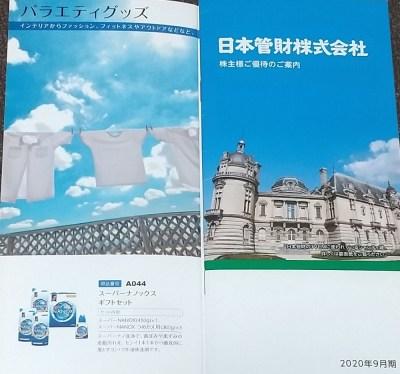 日本管財_株主優待2020