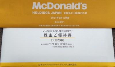 マクドナルド株主優待(2020年)