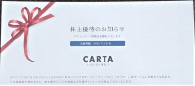 CARTA株主優待