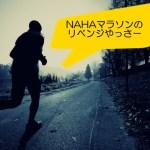おきなわマラソンへの挑戦 ~NAHAマラソンの屈辱から5日目の決意~